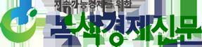 녹색경제신문