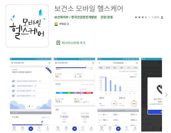 보건복지부가 개발해 배포하는 보건소 모바일 헬스케어 앱.