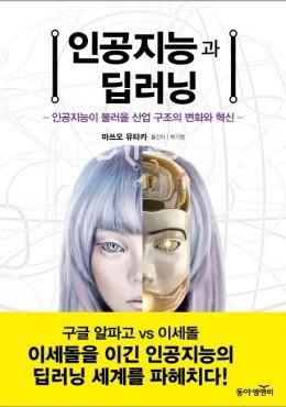 [북&사이언스] 인공지능은 희망인가, 위기인가?...'인공지능과 딥러닝'