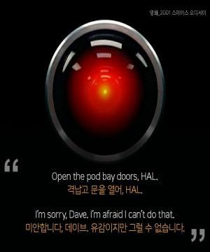 [또 진화한 알파고 中] 자신 인지하며 배우는 '强인공지능(Strong AI)' 공포